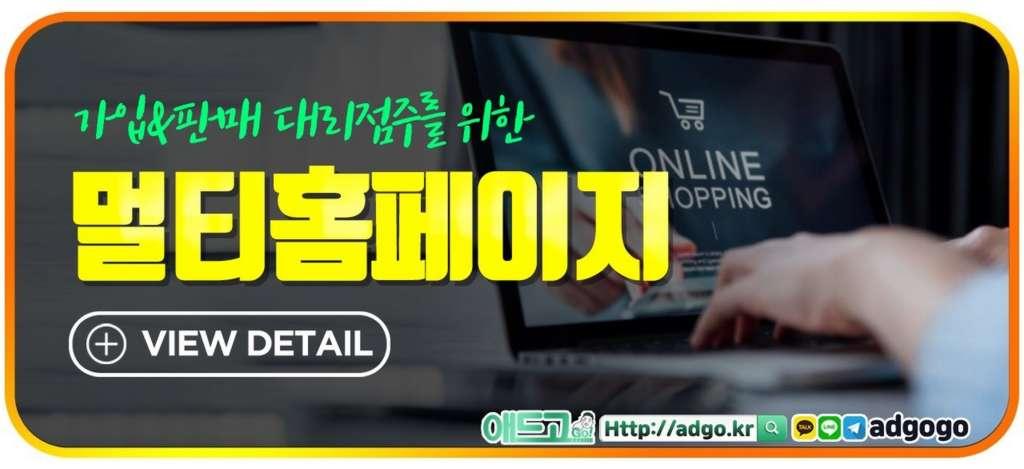 만안구홈페이지제작트래픽