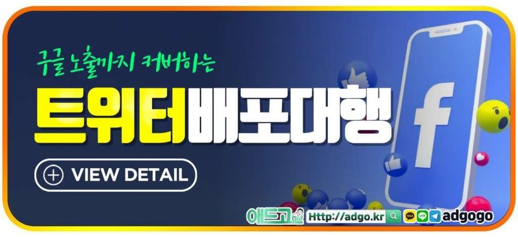 만안구홈페이지제작트위터배포대행