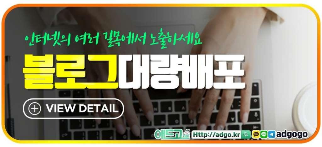 만안구홈페이지제작블로그배포