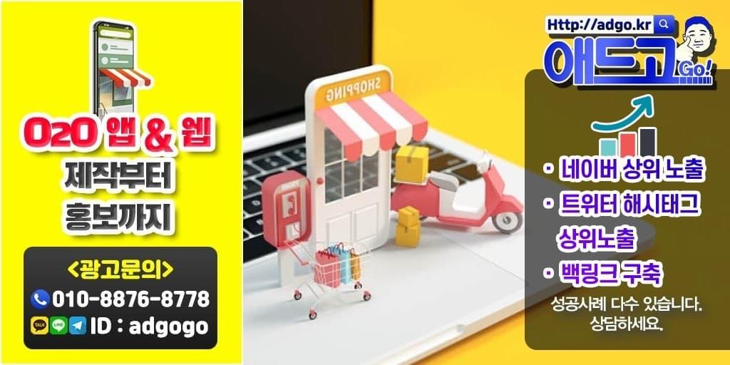 만안구홈페이지제작온라인마케팅